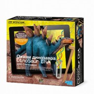 4m Оживи динозавра. ДНК Стегозавра