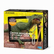 4m Оживи динозавра. ДНК Тираннозавра