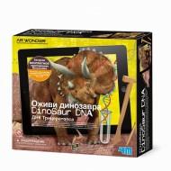 4m Оживи динозавра. ДНК Трицераптоса