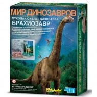 4m Скелет Брахиозавра