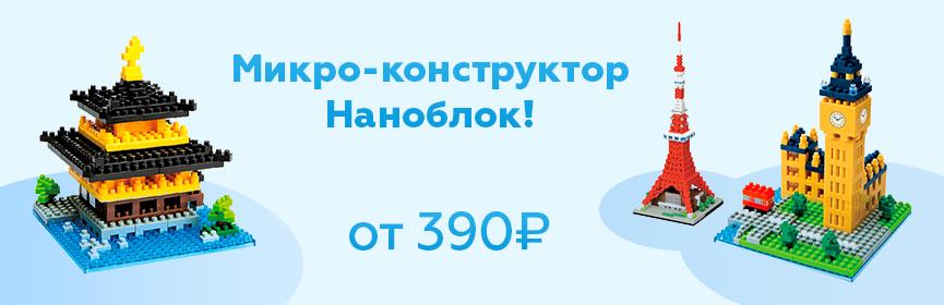 Микро-конструктор Наноблок