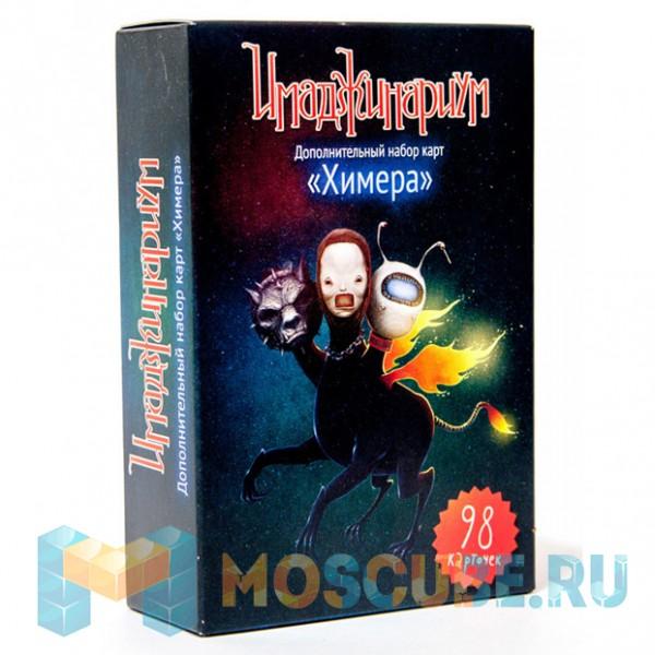 Настольная игра Cosmodrome Games Имаджинариум: Химера (дополнение)