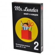 Настольная игра Mr.Leader 2