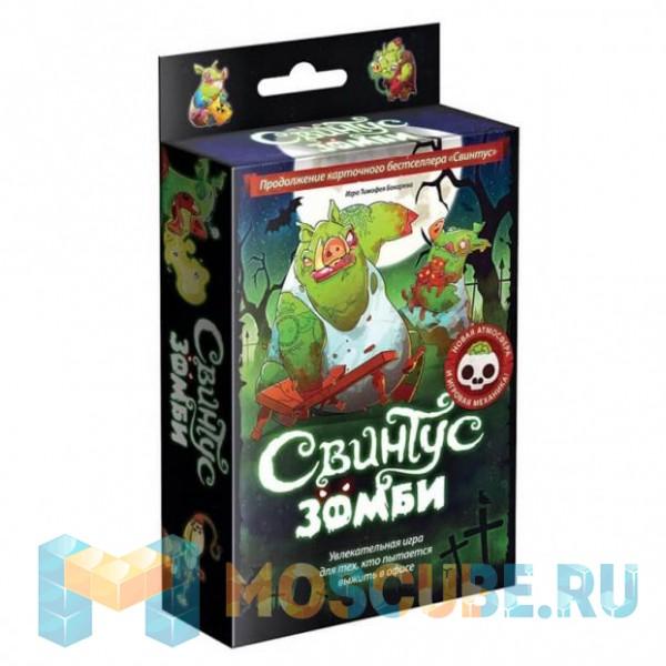 """Настольная игра Свинтус """"Зомби"""""""