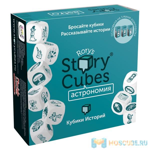 Кубики Историй Rory's Story Cubes  ''Астрономия'' RSC31