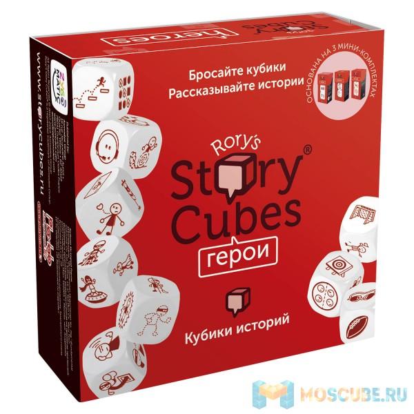Кубики Историй Rory's Story Cubes ''Герои'' RSC33